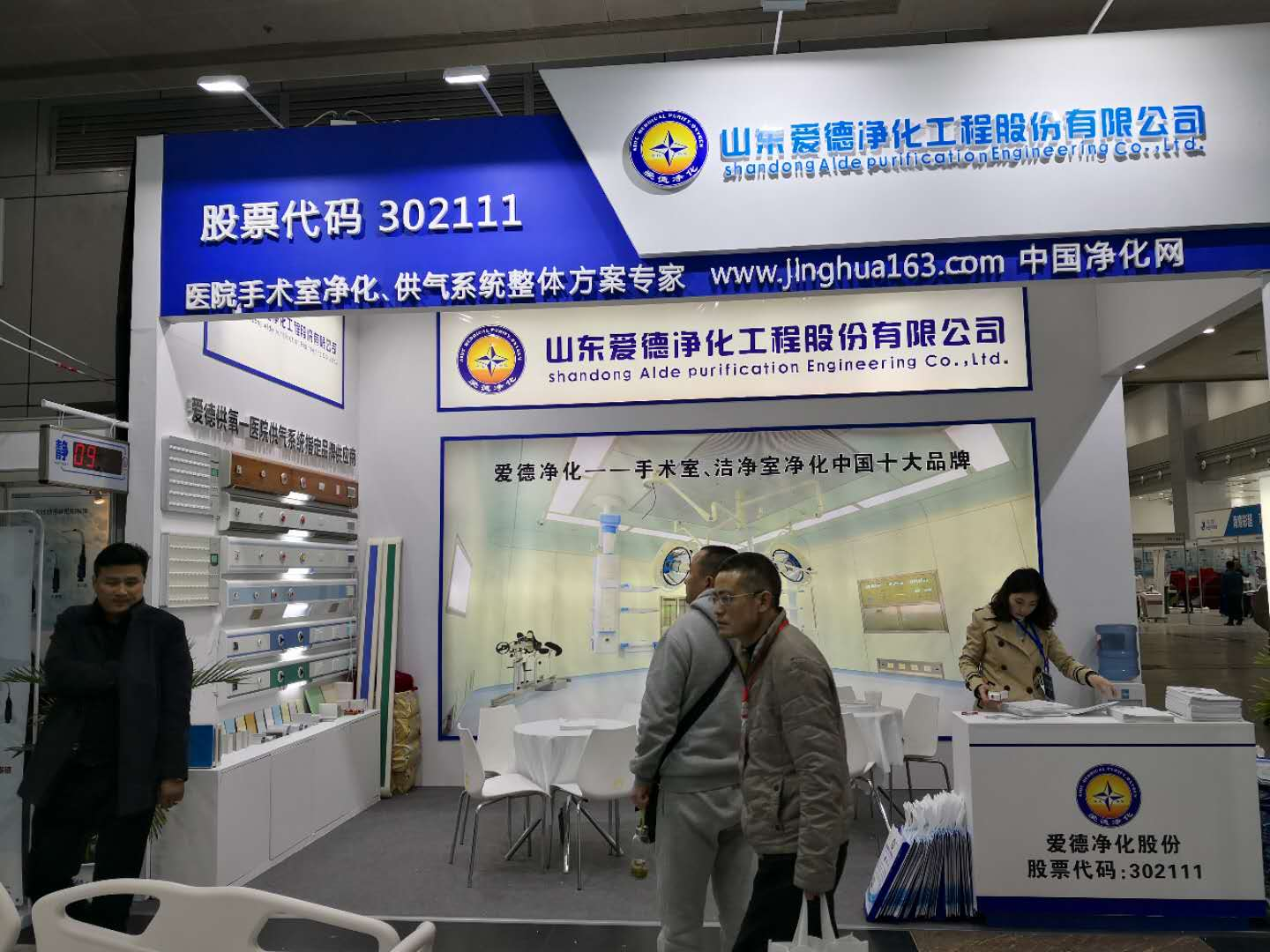 Aide purification shares participated in the 34th Hubei (Wuhan) International Advanced Medical Instrument Exhibition