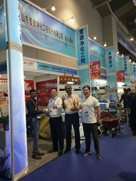 Aide purification shares participate in Shanghai EMEF national medical equipment exhibition epitome