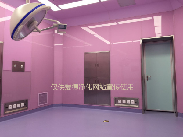 Cosmetic hospital operating room decoration, cosmetic operating room purification, plastic hospital operating room decoration